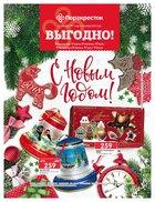Каталог Перекресток (Екатеринбург) с 8 декабря 2017 по 4 января 2018 («Выгодно»)