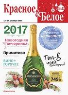 Каталог Красное и белое (Москва) с 12 по 25 декабря 2017 («Новогодняя вечеринка»)