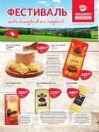 Каталог Selgros (Рязань) с 13 по 31 декабря 2017 («Фестиваль швейцарских сыров»)