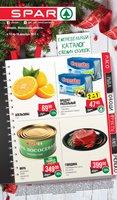 Каталог Spar (Москва) с 13 по 19 декабря 2017 («Еженедельный каталог»)