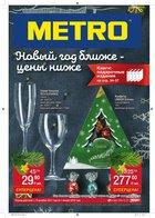 Каталог Metro (Санкт-Петербург) с 14 декабря 2017 по 1 января 2018