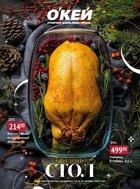 Каталог Окей Гипермаркет (Астрахань) с 14 по 31 декабря 2017 («Новогодний стол»)