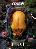 Каталог Окей Гипермаркет (Омск) с 14 по 31 декабря 2017 («Новогодний стол»)