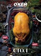 Каталог Окей Гипермаркет (Сургут) с 14 по 31 декабря 2017 («Новогодний стол»)