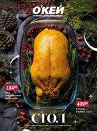 Каталог Окей Гипермаркет (Уфа) с 14 по 31 декабря 2017 («Новогодний стол»)