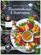 Каталог Виктория (Москва) с 14 декабря 2017 по 28 февраля 2018 («Фуршет»)