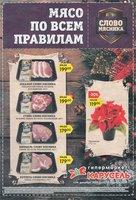Каталог Карусель (Москва) с 14 декабря 2017 по 10 января 2018 («Мясо по всем правилам»)