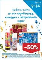 Каталог Лента Гипермаркет (Москва) с 15 по 17 декабря 2017 («Только 15-17 декабря»)