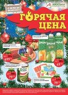 Каталог Авоська (Москва) с 18 по 24 декабря 2017 («Горячая цена»)