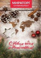 Каталог Мираторг (Москва) с 18 декабря 2017 по 21 января 2018 («С Новым годом и Рождеством!»)