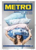 Каталог Metro (Юг-Краснодар) с 21 декабря 2017 по 24 января 2018 («Домашний текстиль Коллекция 2018»)