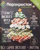 Каталог Перекресток (Москва) с 21 декабря 2017 по 15 февраля 2018 («Сезон высокого вкуса»)