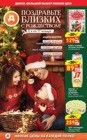 Каталог Дикси (Санкт-Петербург) с 4 по 17 января 2018 («Поздравьте близких с Рождеством»)
