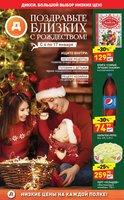 Каталог Дикси (Челябинск) с 4 по 17 января 2018 («Поздравьте близких с Рождеством»)