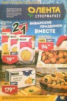 Каталог Лента Супермаркет (Москва) с 4 по 17 января 2018 («Январские праздники вместе»)