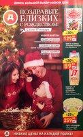 Каталог Дикси (Москва) с 4 по 17 января 2018 («Поздравьте близких с Рождеством»)