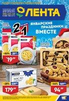 Каталог Лента Гипермаркет (Нижний Новгород) с 4 по 17 января 2018 («Сезонный каталог»)