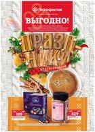 Каталог Перекресток (Ростов-на-Дону) с 5 января по 8 февраля 2018 («Выгодно!»)