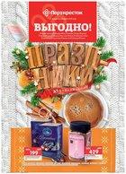 Каталог Перекресток (Нижний Новгород) с 5 января по 8 февраля 2018 («Выгодно!»)