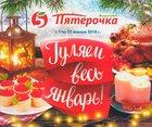 Каталог Пятерочка (Санкт-Петербург) с 5 по 25 января 2018 («Гуляем весь январь»)