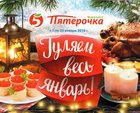 Каталог Пятерочка (Челябинск) с 5 по 25 января 2018 («Гуляем весь январь»)