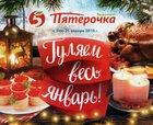 Каталог Пятерочка (Ижевск) с 5 по 25 января 2018 («Гуляем весь январь»)