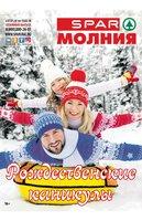 Каталог Spar (Челябинск) с 7 января по 10 февраля 2018 («Рождественские каникулы»)