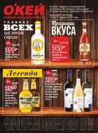 Каталог Окей Гипермаркет (Ростов-на-Дону) с 9 по 17 января 2018 («Алкогольная листовка»)