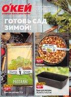 Каталог Окей Гипермаркет (Москва) с 9 по 31 января 2018 («Готовь сад зимой!»)