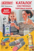 Каталог Магнит Гипермаркет (Москва) с 10 января по 6 февраля 2018 («Каталог собственных торговых марок»)