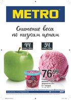 Каталог Metro (Сибирь-Красноярск) с 11 по 24 января 2018 («Снижение веса по низким ценам»)