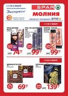 Каталог Spar (Челябинск) с 11 по 24 января 2018 («Буклет Экспресс»)