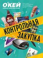 Каталог Окей Гипермаркет (Москва) с 18 января по 14 февраля 2018 («Каталог Контрольная закупка»)