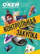 Каталог Окей Гипермаркет (Санкт-Петербург) с 18 января по 14 февраля 2018 («Каталог Контрольная закупка»)