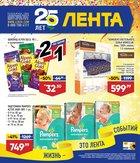 Каталог Лента Гипермаркет (Санкт-Петербург) с 18 января по 12 февраля 2018 («25 лет»)
