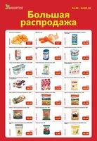 Каталог Монетка (Москва) с 24 января по 4 февраля 2018 («Большая распродажа»)