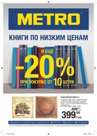 Каталог Metro (Волга-Казань) с 25 января по 7 февраля 2018 («Книги по низким ценам»)