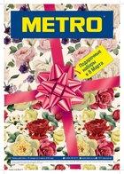 Каталог Metro (Урал-Уфа) с 25 января по 8 марта 2018 («Подарочные наборы к 8 марта»)