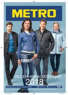 Каталог Metro (Волга-Казань) с 25 января по 21 февраля 2018 («Весенняя коллекция 2018»)