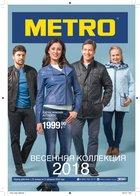 Каталог Metro (Урал-Уфа) с 25 января по 21 февраля 2018 («Весенняя коллекция 2018»)