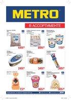 Каталог Metro (Волга-Казань) с 25 января по 7 февраля 2018 («METRO в ассортименте»)