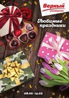 Каталог Верный (Казань) с 8 февраля по 14 марта 2018 («Любимые праздники»)