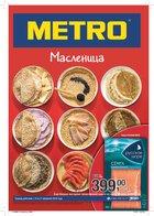 Каталог Metro (Урал-Уфа) с 8 по 21 февраля 2018 («Масленица»)