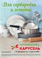 Каталог Карусель (Нижний Новгород) с 8 февраля по 7 марта 2018 («Всё для сервировки и готовки»)