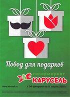 Каталог Карусель (Нижний Новгород) с 8 февраля по 11 марта 2018 («Повод для подарков»)