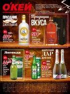 Каталог Окей Гипермаркет (Иркутск) с 15 по 28 февраля 2018 («Изысканные напитки для ценителей вкуса»)