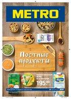 Каталог Metro (Урал-Уфа) с 22 февраля по 7 марта 2018 («Постные продукты»)