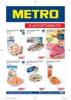 Каталог Metro (Урал-Уфа) с 22 февраля по 7 марта 2018 («METRO в ассортименте»)