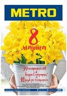 Каталог Metro (Урал-Уфа) с 26 февраля по 11 марта 2018 («8 марта»)