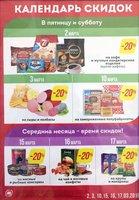 Каталог Магнит Универсам (Москва) с 2 по 31 марта 2018 («Календарь скидок»)